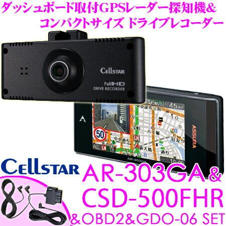 セルスター GPSレーダー探知機 AR-303GA & CSD-500FHR & GDO-06 & RO-117 OBDII接続ハーネス 相互通信ドラレコセット 3.2インチ液晶 超速GPS トリプルセンサー データ更新無料 三年保証
