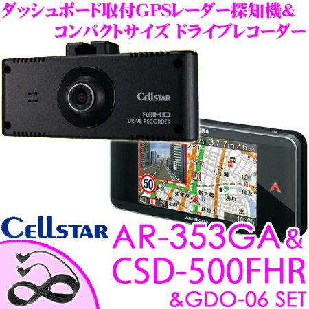 セルスター GPSレーダー探知機 AR-353GA&CSD-500FHR&GDO-06 相互通信ドラレコセット 駐車監視 FullHD OBDII接続対応 3.2インチ液晶 超速GPS トリプルセンサー 無線LAN搭載自動データ更新 三年保証