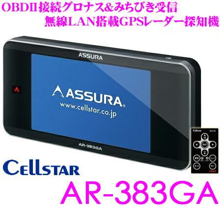 セルスター GPSレーダー探知機 AR-383GA OBDII接続対応 3.7インチ液晶 超速GPS トリプルセンサー フルマップ 無線LAN搭載自動データ更新 日本国内生産三年保証 ドライブレコーダー相互通信対応