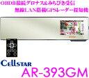 セルスター GPSレーダー探知機 AR-393GM OBDII接続対応 3.7インチ液晶ハーフミラー型 超速GPS トリプルセンサー フル…