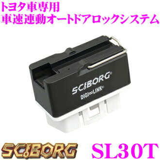 SCIBORG 사이보그 SL30T OBDII 접속 차속 연동 오토 도어록 시스템