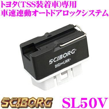 SCIBORG サイボーグ SL50V OBDII接続 車速連動オートドアロックシステム 【時速20kmで自動ドアロック!シフトをPでアンロック!】 【トヨタセーフティセンス装着車用】