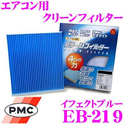 PMC EB-219 エアコン用クリーンフィルター (イフェクトブルー) 【日産 E12系 ノート/K13系 マーチ 等適合】 【銀イオンと亜鉛により抗菌/脱臭】