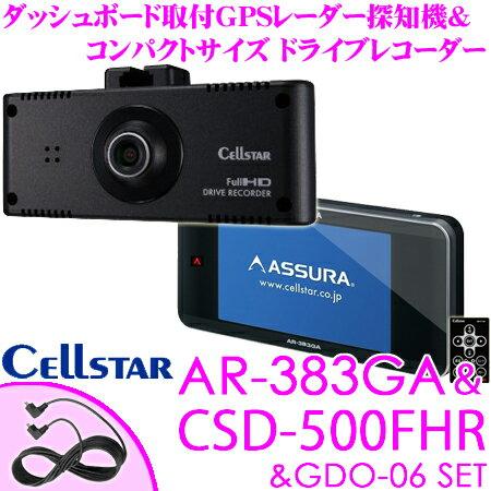 セルスター GPSレーダー探知機 AR-383GA & CSD-500FHR & GDO-06 相互通信ドラレコセット 駐車監視 FullHD OBDII接続対応 3.7inch液晶 超速GPS トリプルセンサー フルマップ 無線LAN自動データ更新 三年保証