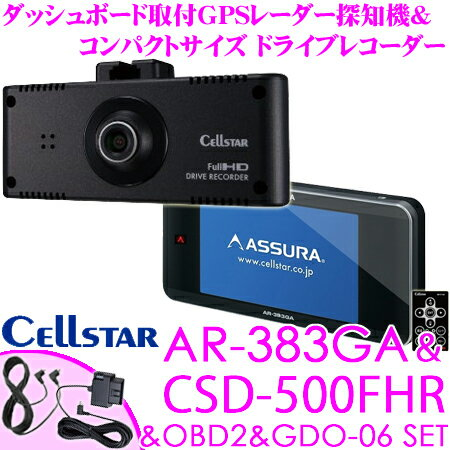 セルスター GPSレーダー探知機 AR-383GA & CSD-500FHR & GDO-06 & RO-117 OBDII接続ハーネス 相互通信ドラレコセット 3.7inch液晶 超速GPS トリプルセンサー フルマップ 無線LAN自動データ更新 三年保証