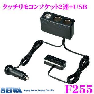 SEIWA SEIA F255接觸遥控插口2連+USB