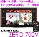 コムテック GPSレーダー探知機 ZERO 702V OBDII接続対応 新データ更新無料 3.2インチ液晶 超速CPU Gジャイロ みちびき&グロナス受信搭載...