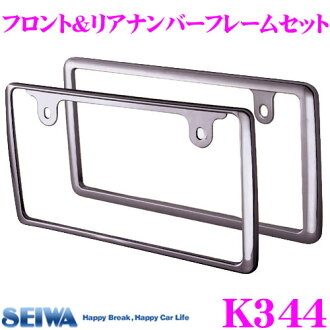 SEIWA SEIA K344 front desk & rear number frame set 2 color: Metal black