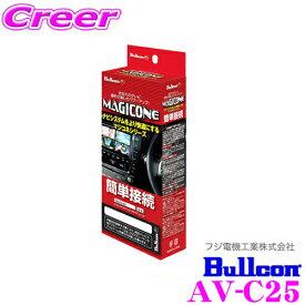ブルコン AV-C25 MAGICONE マジコネバックカメラ接続ユニット 【日産/三菱 アラウンドビューモニター装着車用 純正バックカメラを市販ナビと接続する事が可能に!】