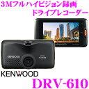 ケンウッド DRV-610 3M(メガ)フルハイビジョン録画 ハイスペック ドライブレコーダー 【GPS/Gセンサー搭載】 【長時間駐車録画対応】