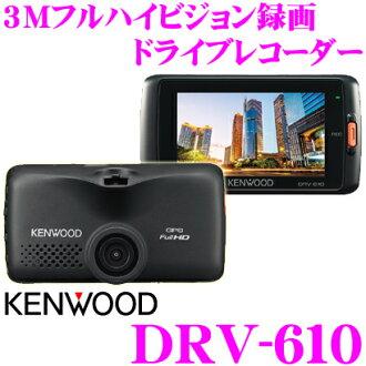 停車錄影長時間支持建伍GPS內置開車兜風記錄機DRV-610 3M(2304*1296)錄影G感應器WDR雙SD溝駕駛支援功能搭載停車監視/