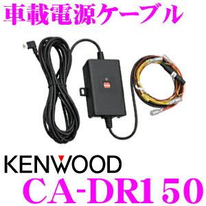 ケンウッド CA-DR150 ドライブレコーダー用 車載電源ケーブル 【DRV-320/DRV-325/DRV-610/DRV-630/DRV-W630 対応】