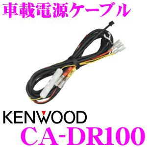 ケンウッド CA-DR100 ドライブレコーダー用 車載電源ケーブル 【DRV-410 対応】