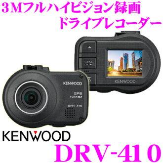 建伍GPS内置开车兜风记录机DRV-410 3M(2304*1296)录像G感应器HDR驾驶支援功能搭载