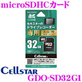 セルスター GDO-SD32G1 セルスター製ドライブレコーダー専用 microSDHCカード 32GB 【熱に強く、車内での使用も安心!】