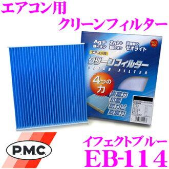 PMC EB-114 에어컨용 클린 필터(이페크트브르)