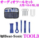 Beat-Sonic ビートソニック TOOL3 オーディオツール 11点セット 【大型パネルの取り外しに最適!】