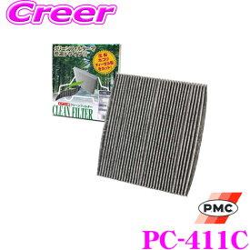 PMC PC-411C エアコン用クリーンフィルター (活性炭タイプ) 【マツダ DK系 CX-3/DJ系 デミオ 適合】 【集塵+脱臭+除菌の最上級フィルター】