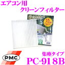 PMC PC-918Bエアコン用クリーンフィルター (集塵タイプ)【スズキ MA26S/MA36S ソリオ 適合】【不織布と静電不織布の二重構造でガッチリ集塵】