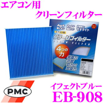 供PMC EB-908空調使用的清潔過濾器(效果藍色)