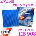 PMC EB-903 エアコン用クリーンフィルター (イフェクトブルー) 【マツダ MPV/スズキ エリオ 適合】 【銀イオンと亜鉛…
