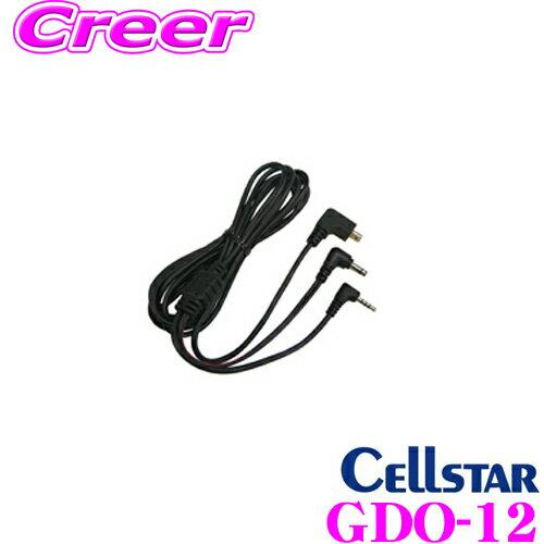 セルスター GDO-12 レーダー探知機接続コード (3極DCプラグ) 【レーダー探知機へ電源供給】 【ドライブレコーダーの映像をLIVEで表示/再生】