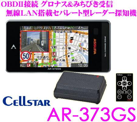 セルスター GPSレーダー探知機 AR-373GS OBDII接続対応 3.2インチ液晶セパレート型 超速GPS トリプルセンサー 無線LAN搭載自動データ更新 日本国内生産三年保証 ドライブレコーダー相互通信対応