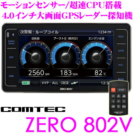 コムテック GPSレーダー探知機 ZERO 802V OBDII接続対応 最新データ更新無料 4.0インチ液晶 モーションセンサー 超速CPU Gジャイロ みちびき&グロナス受信搭載 ドライブレコーダー相互通信対応