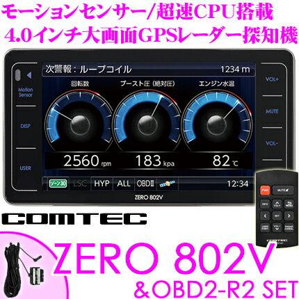 コムテック GPSレーダー探知機 ZERO 802V&OBD2-R2 OBDII接続コードセット 最新データ更新無料 4.0インチ液晶 モーションセンサー 超速CPU Gジャイロ搭載 ハイブリッド車対応 ドラレコ相互通信対応