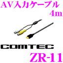 【本商品エントリーでポイント5倍!】コムテック ZR-11 AV入力ケーブル 4m 【ZERO 802V/802M/702V 等対応】