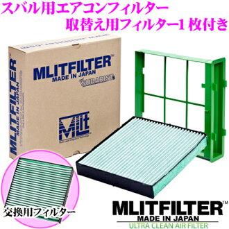 MLITFILTER 엠릿트피르타 S-FG1+D-010 set 스바루 자동차용 에어컨 필터+교환용 필터 세트