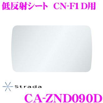 松下CA-ZND090D CN-F1D事情低反射座席