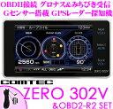 コムテック GPSレーダー探知機 ZERO 302V&OBD2-R2 OBDII接続コードセット 最新データ更新無料 最新データ更新無料 3インチ液晶 Gセンサ...