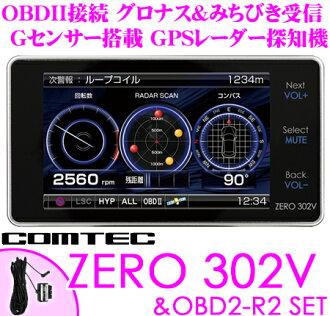 고무테크 GPS 레이더 탐지기 ZERO 302 V&OBD2-R2 OBDII 접속 코드 세트 최신 데이터 갱신 무료 최신 데이터 갱신 무료 3 인치 액정 G센서 이끌어&그로나스 수신 탑재 하이브리드 차 대응