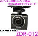 コムテック ドライブレコーダー ZDR-012 高画質200万画素FullHD常時録画 HDR/WDR搭載 駐車監視ユニット対応 Gセンサー衝撃録画 ノイズ対策...