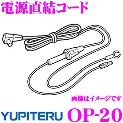 ユピテル Aguilas OP-20 電源用直結コード 【VE-S37RS/VE-S36RS/VE-S26R対応】