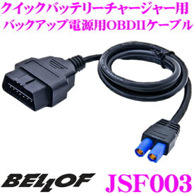 BELLOF ベロフ JSF003 クイックバッテリーチャージャー用 バックアップ電源用 OBDIIケーブル (DC12V) 【補助電源を供給してメモリデータを保存】