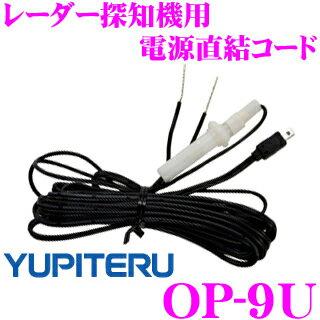 ユピテル OP-9U レーダー探知機用電源直結コード 【ストレートミニプラグDC12V出力3m】