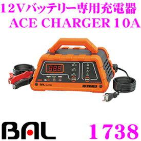 大橋産業 BAL 173812Vバッテリー専用充電器 ACE CHARGER 10A【軽自動車/小型船舶/小型建設機械 等対応】