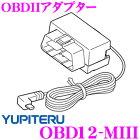 ユピテル OBD12-MIII レーダー探知機用 OBDII接続アダプター A130 / GWR403sd / GWR303sd / A30 / L40対応