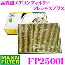 MANN FILTER FP25001 輸入車用 高性能エアコンフィルター フレシャスプラス【BMW F20/F21/F22/F23/F30/F31/F80 (...