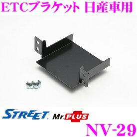 STREET Mr.PLUS NV-29ETCブラケット 基台 日産車用【T32系 エクストレイル/E52系 エルグランド/C26系 セレナ等】