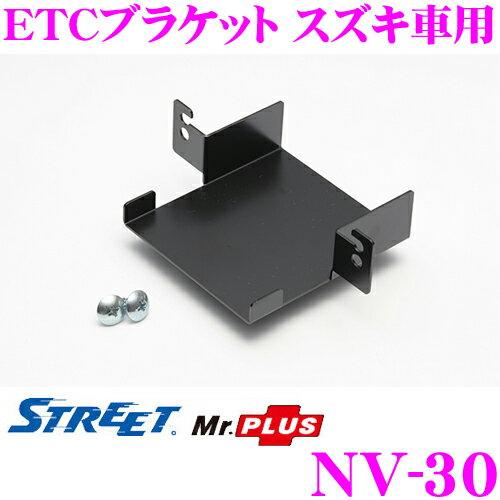 STREET Mr.PLUS NV-30 ETCブラケット スズキ車用 【ハスラー/スイフト/MH34S ワゴンR 等】