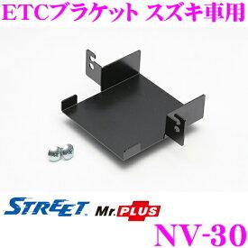 STREET Mr.PLUS NV-30ETCブラケット 基台 スズキ車用【ハスラー/スイフト/MH34S ワゴンR 等】