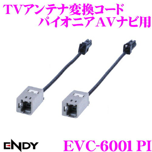 東光特殊電線 ENDY EVC-6001PI TVアンテナ変換コード パイオニアAVナビ用