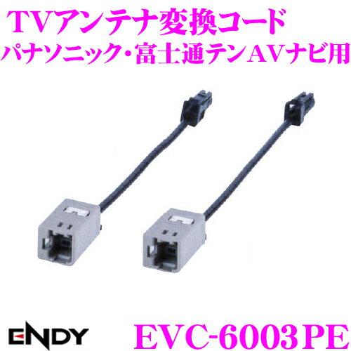 東光特殊電線 ENDY EVC-6003PE TVアンテナ変換コード パナソニック・富士通テンAVナビ用