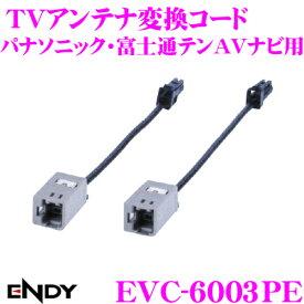 東光特殊電線 ENDY EVC-6003PETVアンテナ変換コード パナソニック・富士通テンAVナビ用