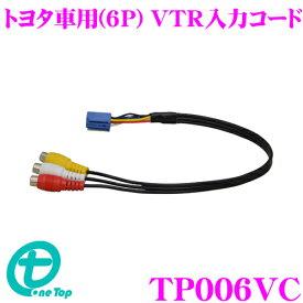 ワントップ TP006VC トヨタ車(6P)用 VTR入力キット
