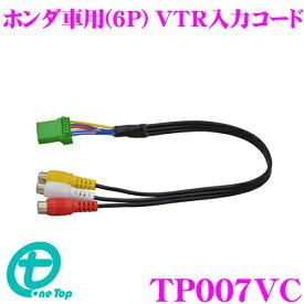 ワントップ TP007VC ホンダ車(6P)用 VTR入力キット