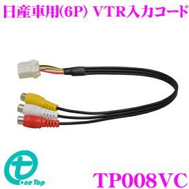 ワントップ TP008VC 日産車(6P)用 VTR入力キット